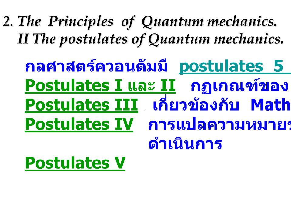 กลศาสตร์ควอนตัมมี postulates 5 ข้อ คือ