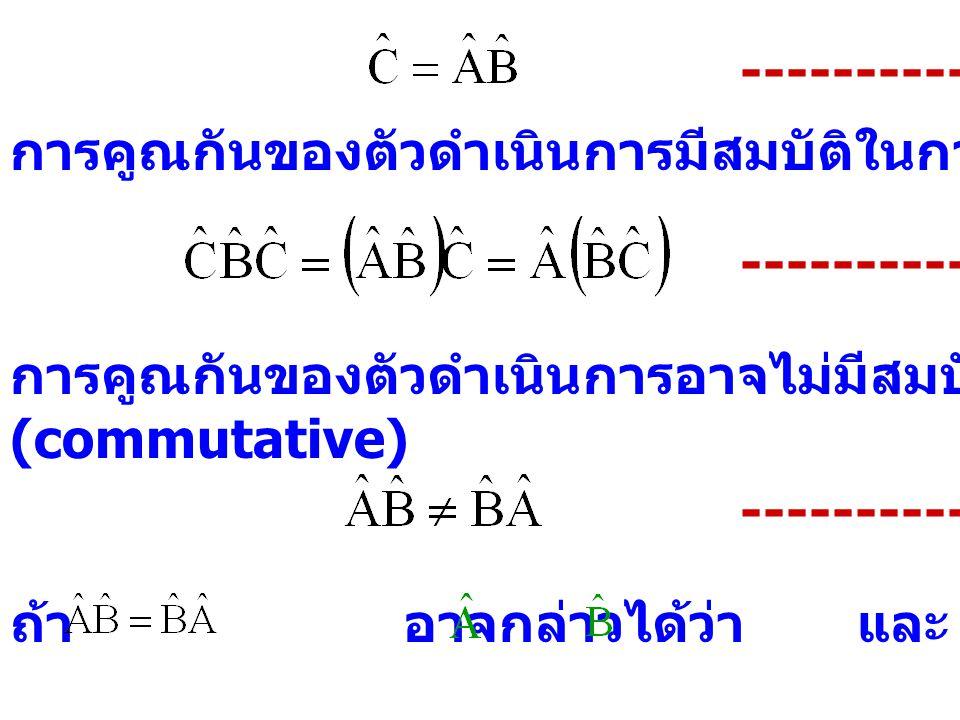 ---------- (2.11) การคูณกันของตัวดำเนินการมีสมบัติในการจัดหมู่ กล่าวคือ. ---------- (2.12) การคูณกันของตัวดำเนินการอาจไม่มีสมบัติในการสลับที่