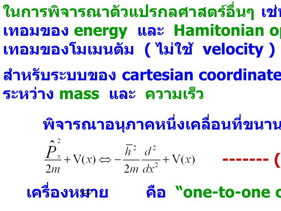 ในการพิจารณาตัวแปรกลศาสตร์อื่นๆ เช่น จาก classical expression