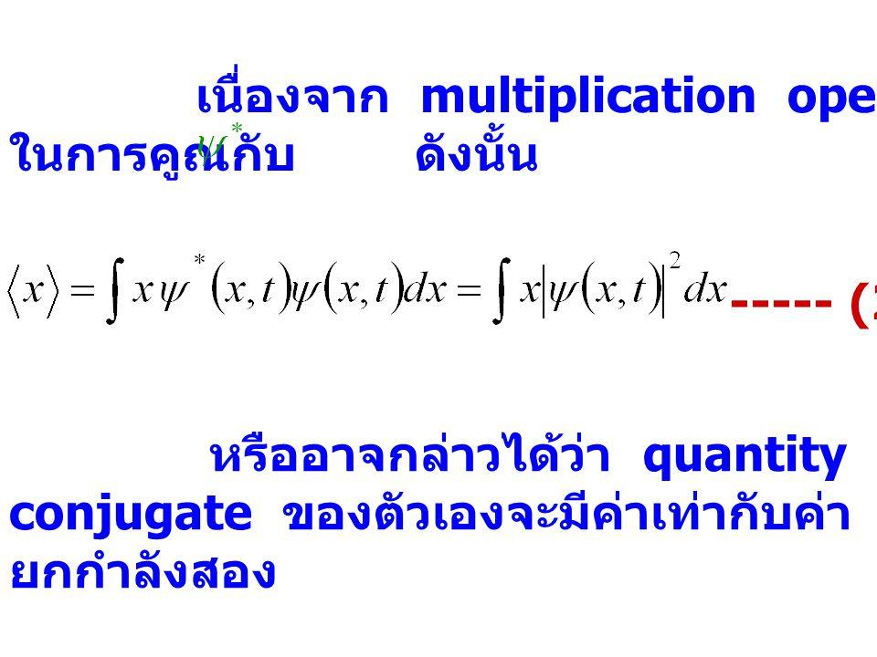 เนื่องจาก multiplication operator, x, มีสมบัติ commute