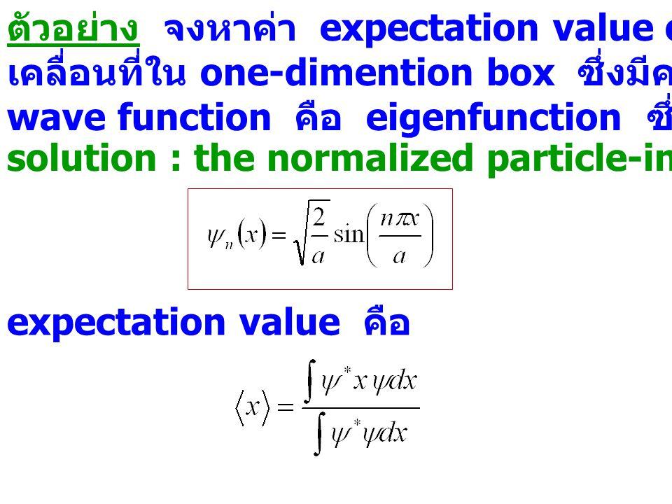 ตัวอย่าง จงหาค่า expectation value of position ของอนุภาคซึ่ง