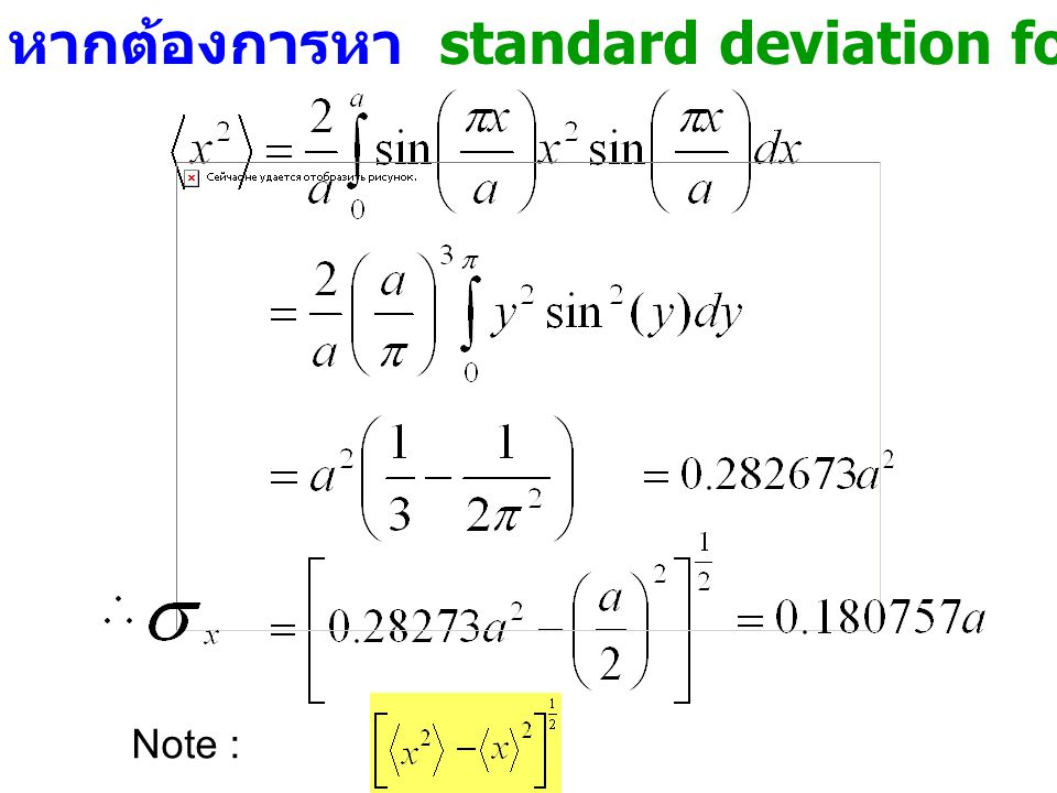 หากต้องการหา standard deviation for the position of a particle