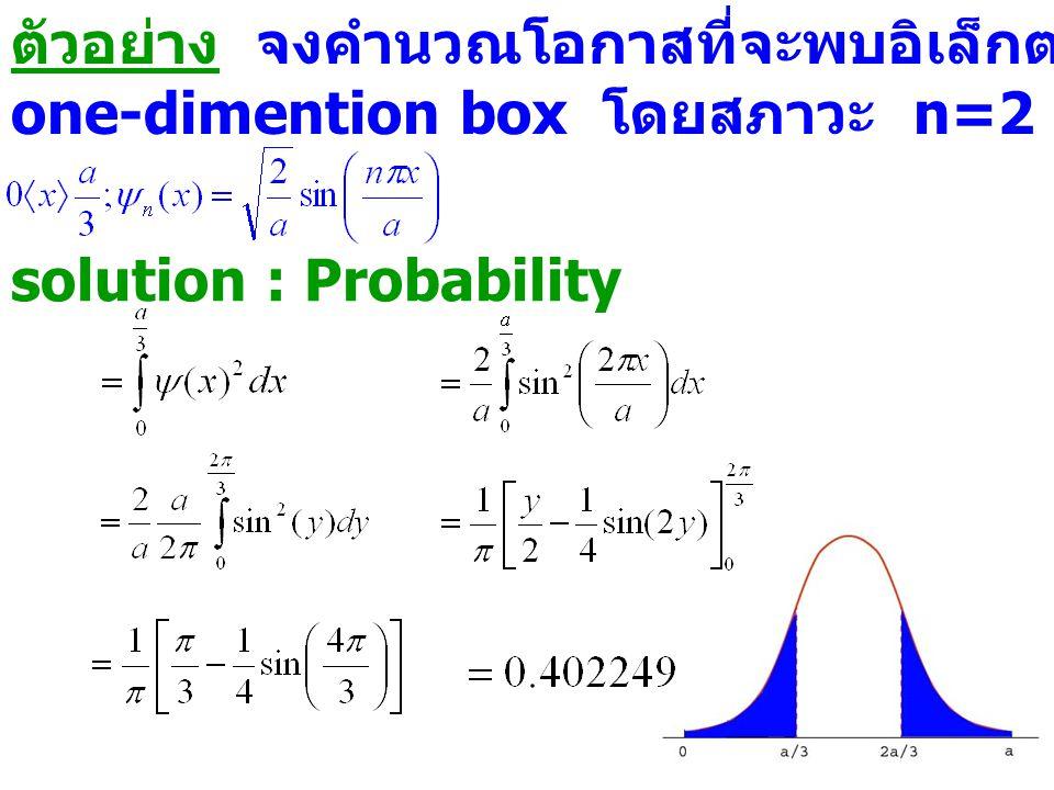ตัวอย่าง จงคำนวณโอกาสที่จะพบอิเล็กตรอนซึ่งเคลื่อนที่ใน