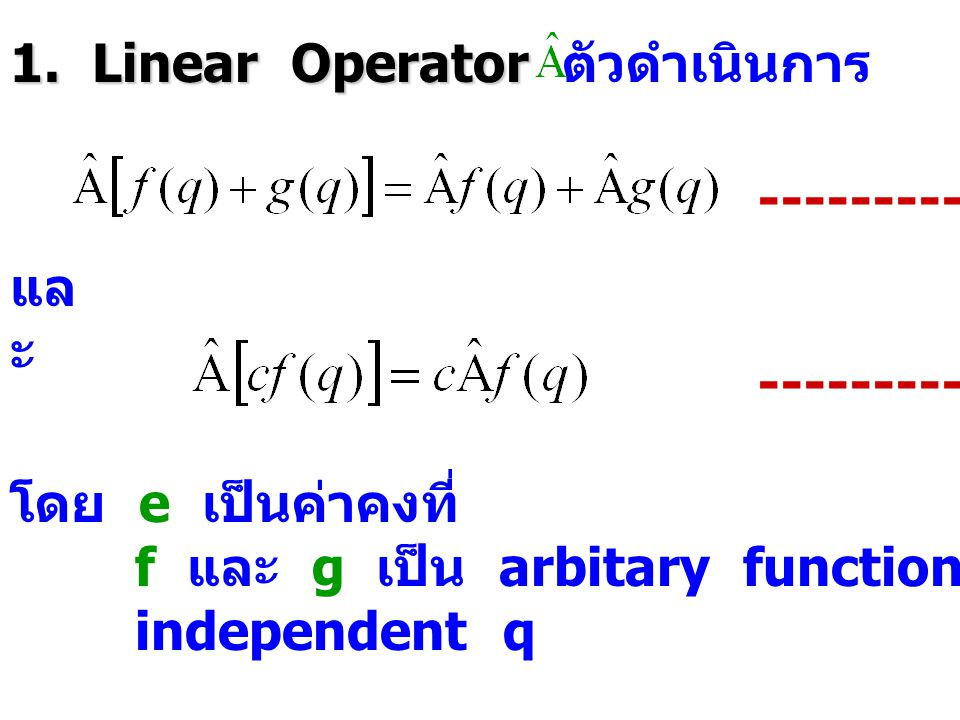 1. Linear Operator ตัวดำเนินการ จะเป็น linear ถ้า