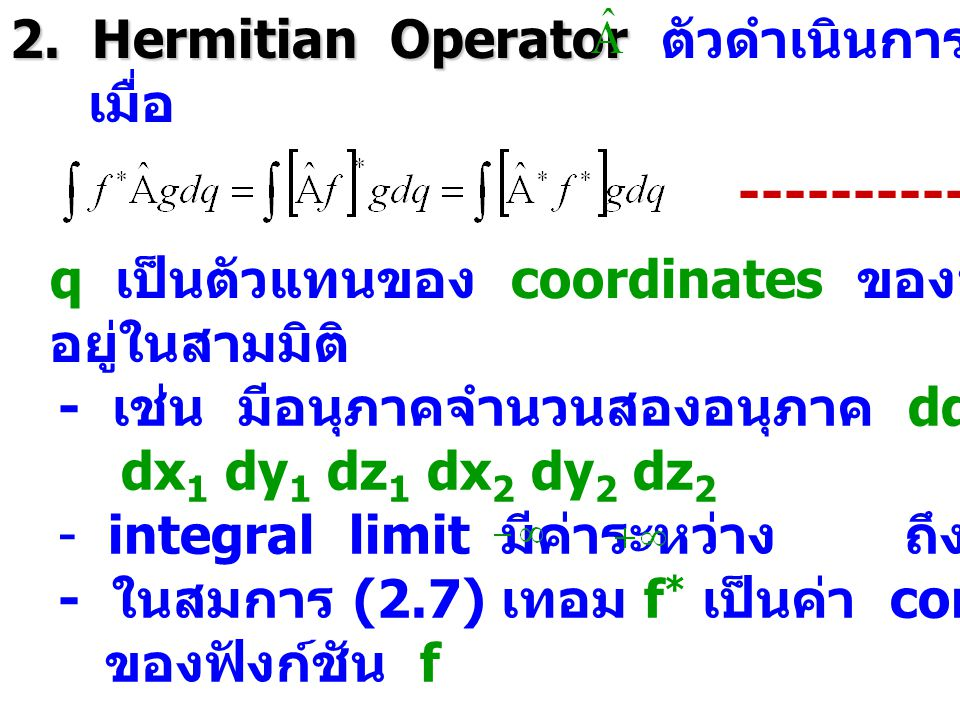 2. Hermitian Operator ตัวดำเนินการ จัดเป็น Hermitian