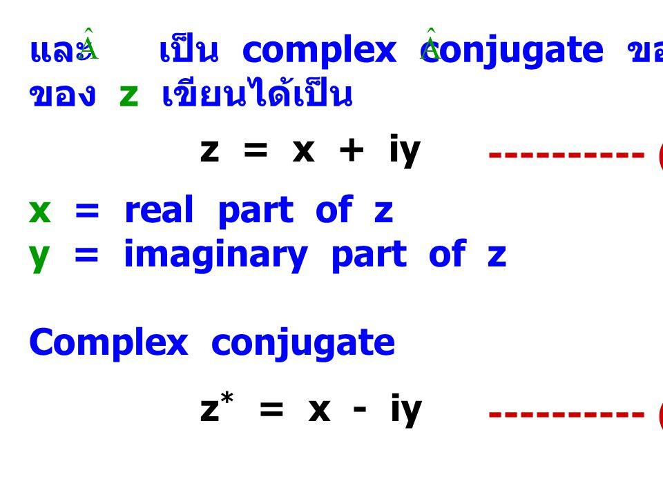 และ เป็น complex conjugate ของ complex quantity