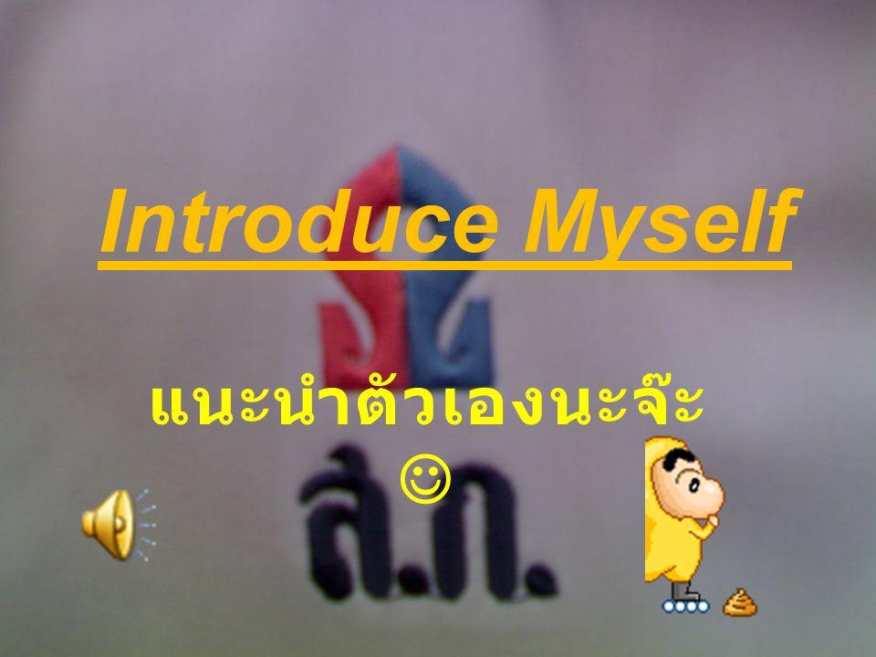 Introduce Myself แนะนำตัวเองนะจ๊ะ 