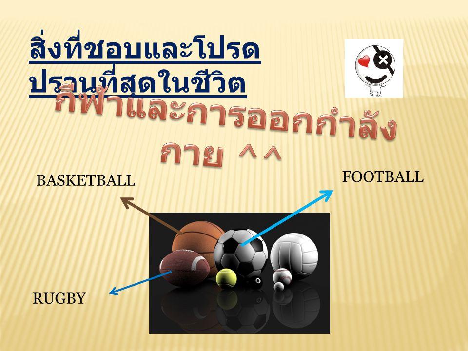 กีฬาและการออกกำลังกาย ^^