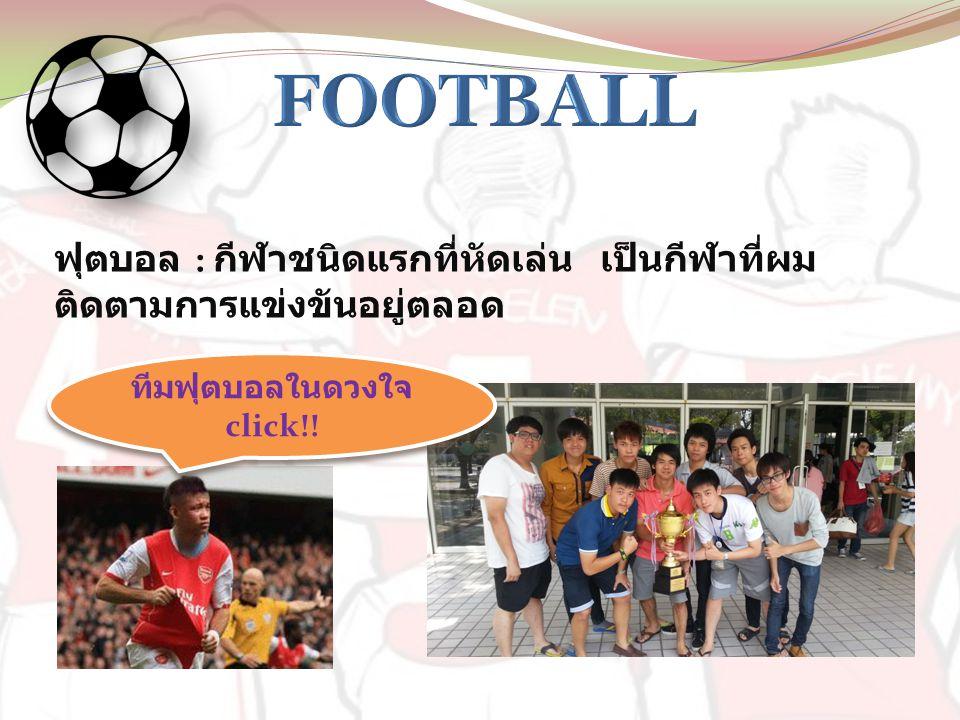 ทีมฟุตบอลในดวงใจ click!!