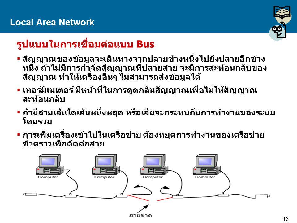 รูปแบบในการเชื่อมต่อแบบ Bus