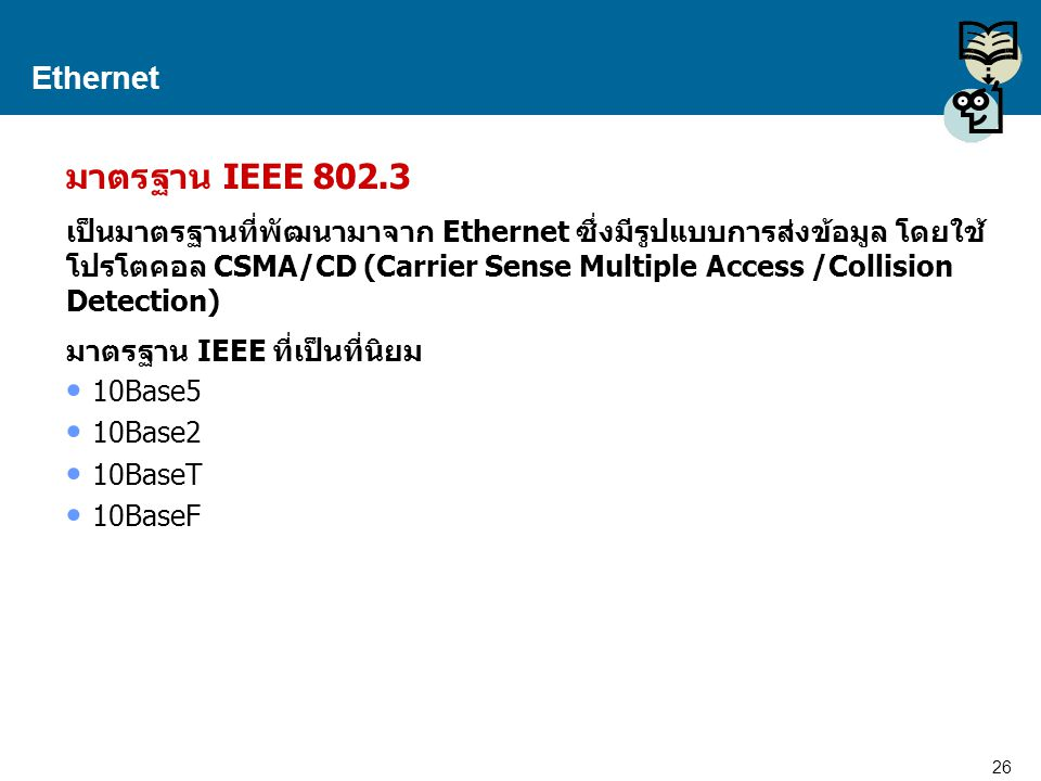 Ethernet มาตรฐาน IEEE 802.3.