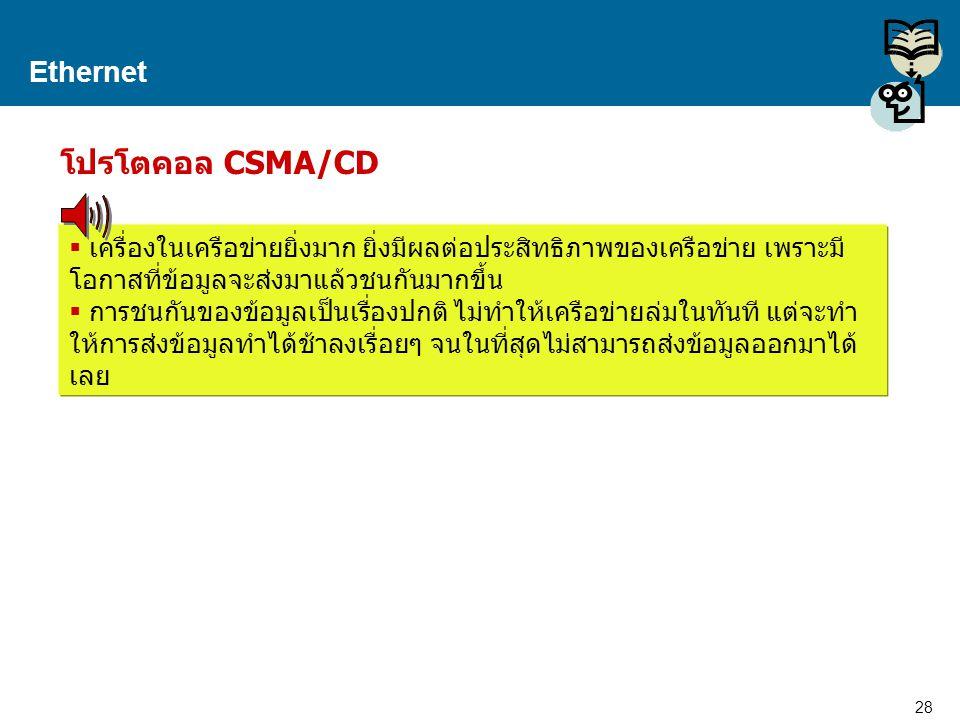 โปรโตคอล CSMA/CD Ethernet