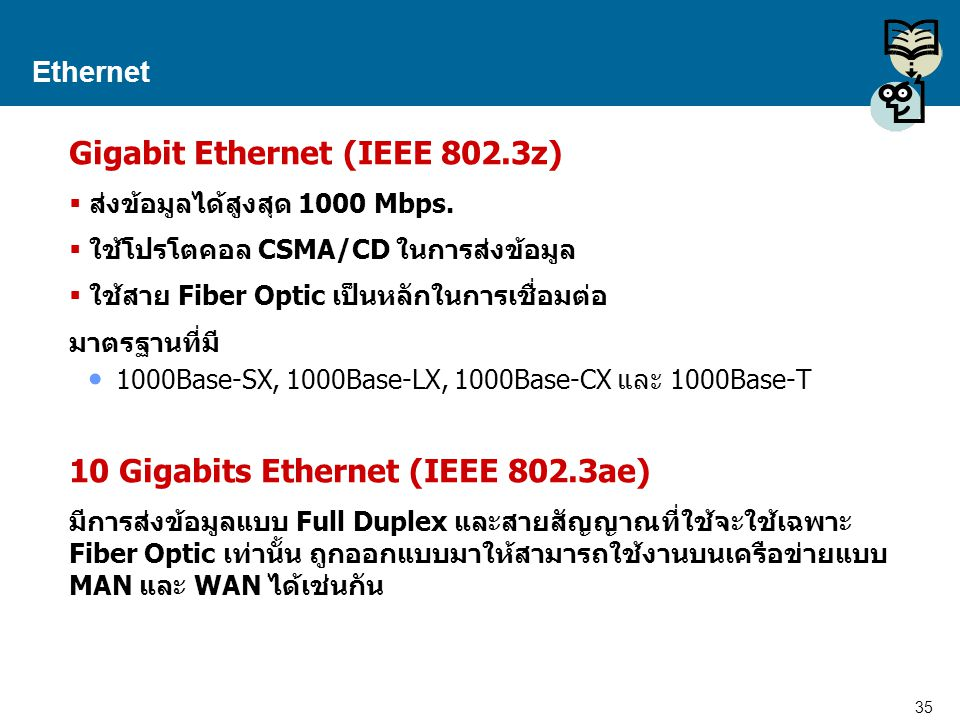 Gigabit Ethernet (IEEE 802.3z)