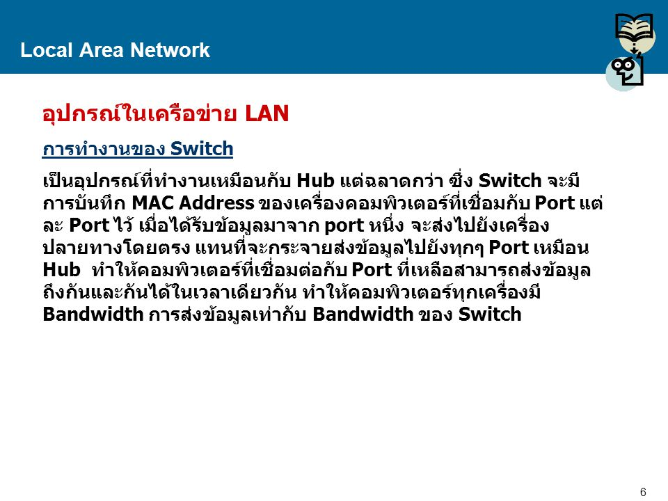 อุปกรณ์ในเครือข่าย LAN