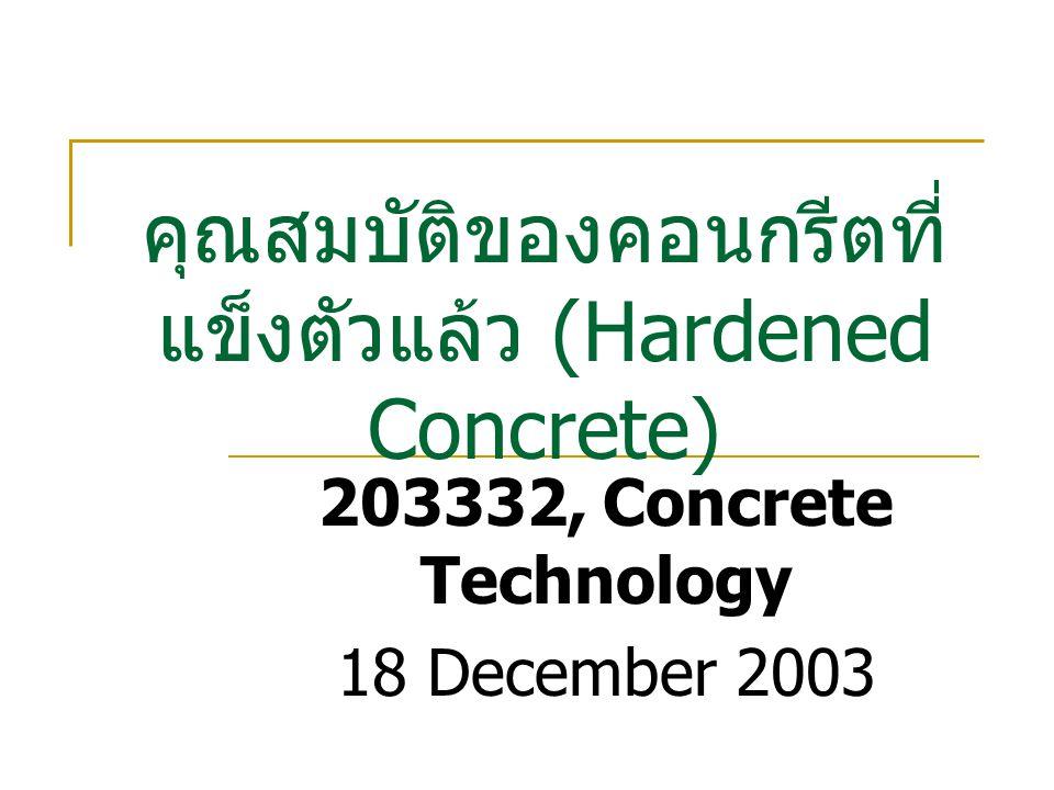 คุณสมบัติของคอนกรีตที่แข็งตัวแล้ว (Hardened Concrete)