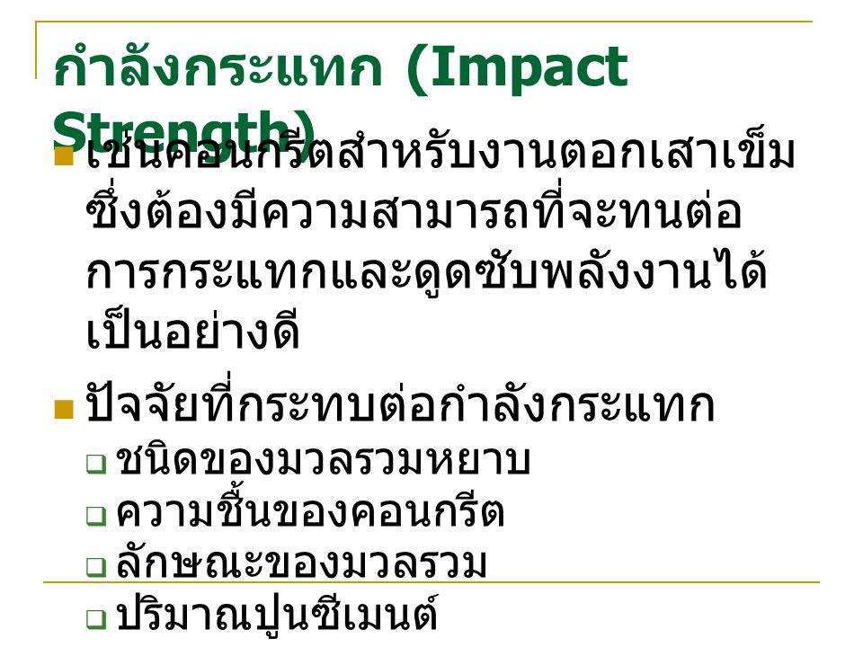กำลังกระแทก (Impact Strength)