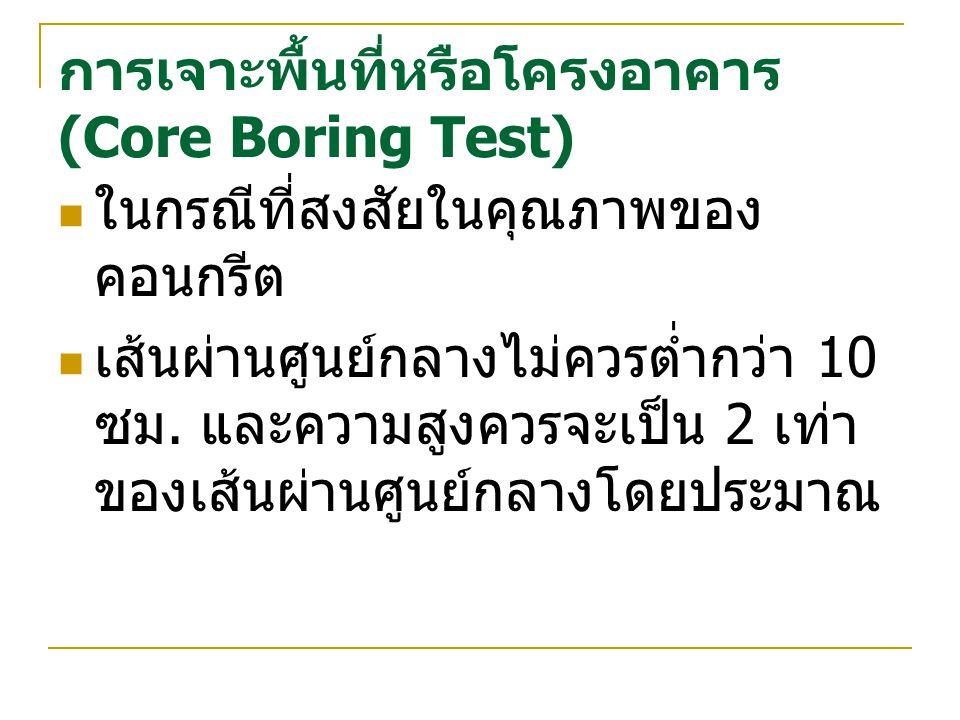 การเจาะพื้นที่หรือโครงอาคาร (Core Boring Test)