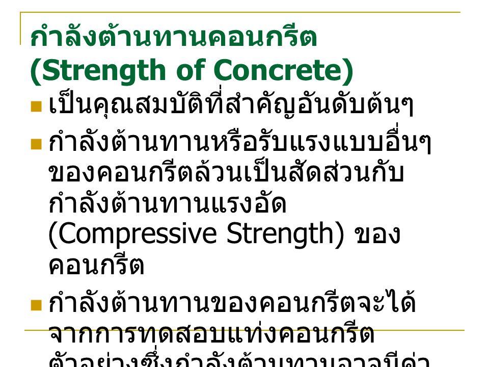 กำลังต้านทานคอนกรีต (Strength of Concrete)