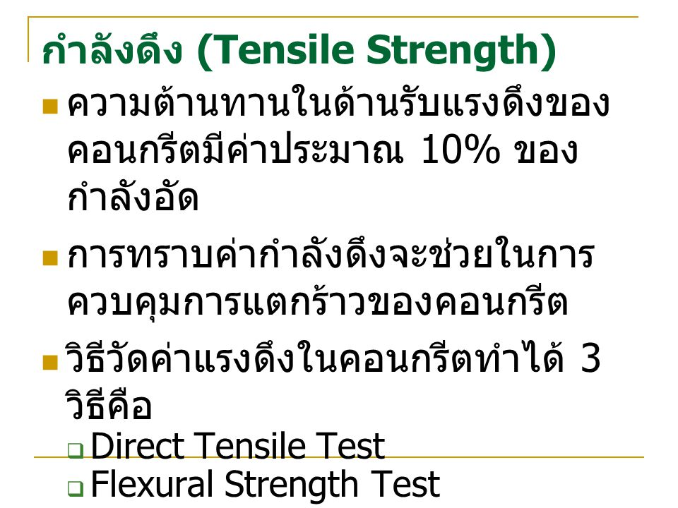 กำลังดึง (Tensile Strength)