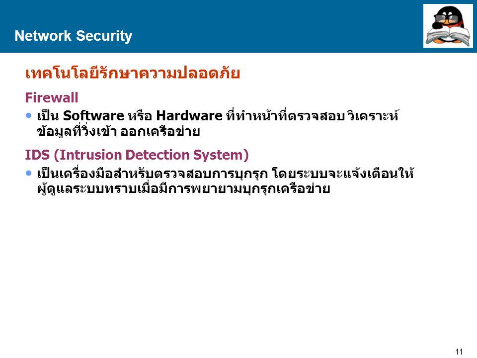 เทคโนโลยีรักษาความปลอดภัย
