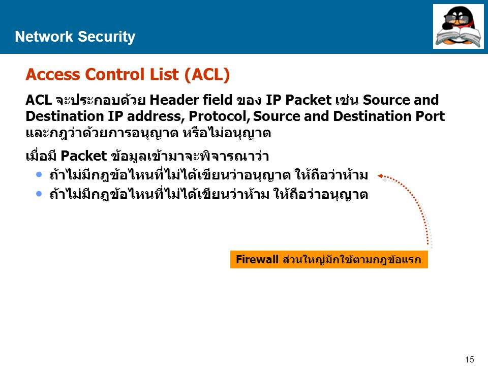 Firewall ส่วนใหญ่มักใช้ตามกฎข้อแรก