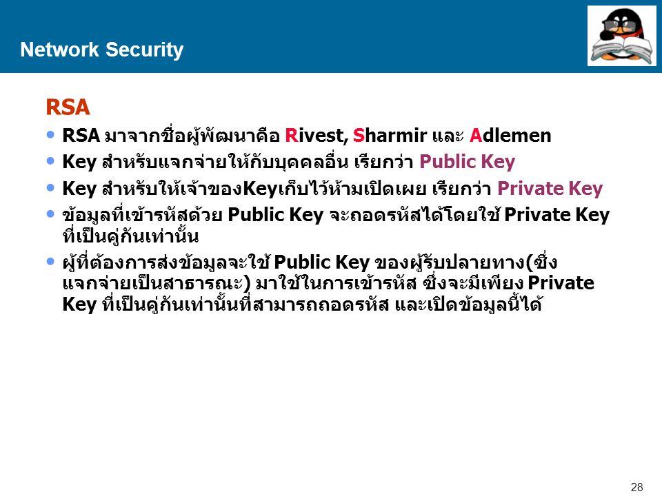 Network Security RSA. RSA มาจากชื่อผู้พัฒนาคือ Rivest, Sharmir และ Adlemen. Key สำหรับแจกจ่ายให้กับบุคคลอื่น เรียกว่า Public Key.