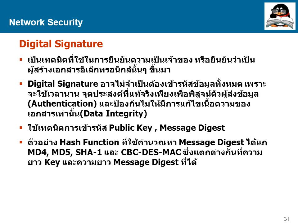 Digital Signature Network Security