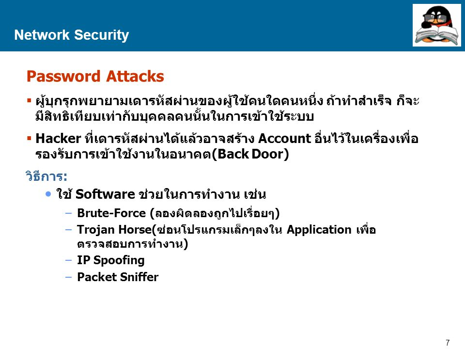 Password Attacks Network Security