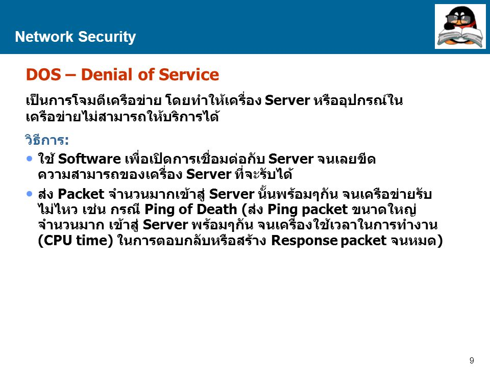 DOS – Denial of Service Network Security