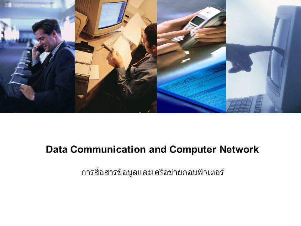 Data Communication and Computer Network การสื่อสารข้อมูลและเครือข่ายคอมพิวเตอร์