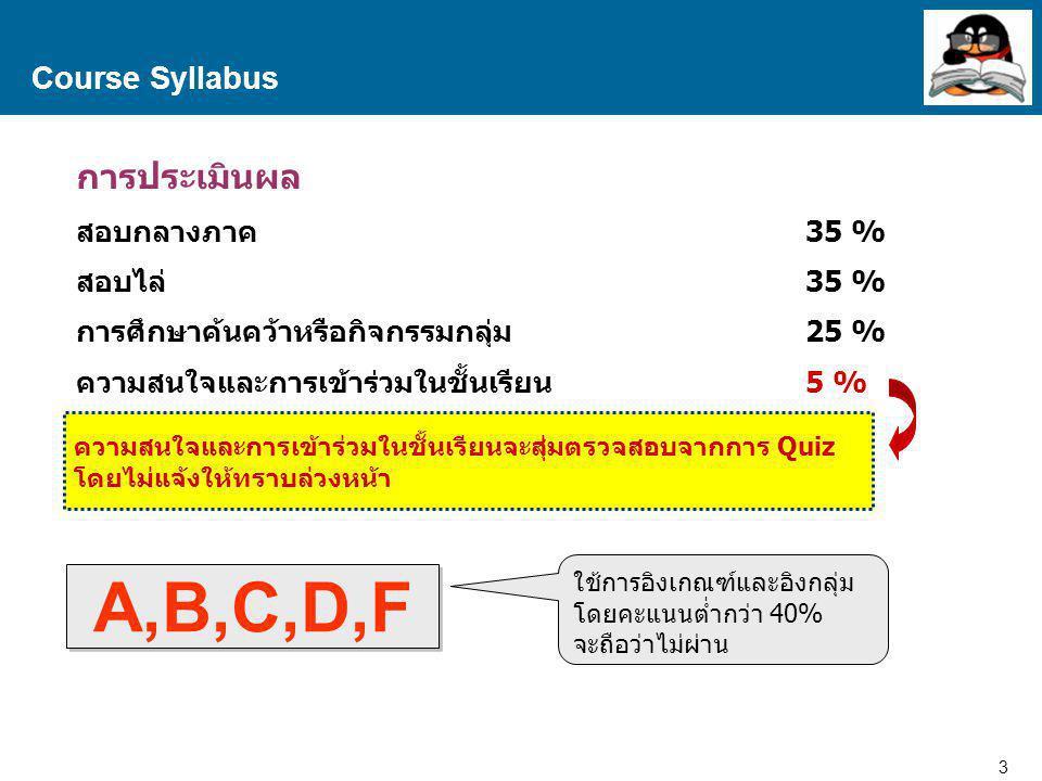 A,B,C,D,F การประเมินผล Course Syllabus สอบกลางภาค 35 % สอบไล่ 35 %
