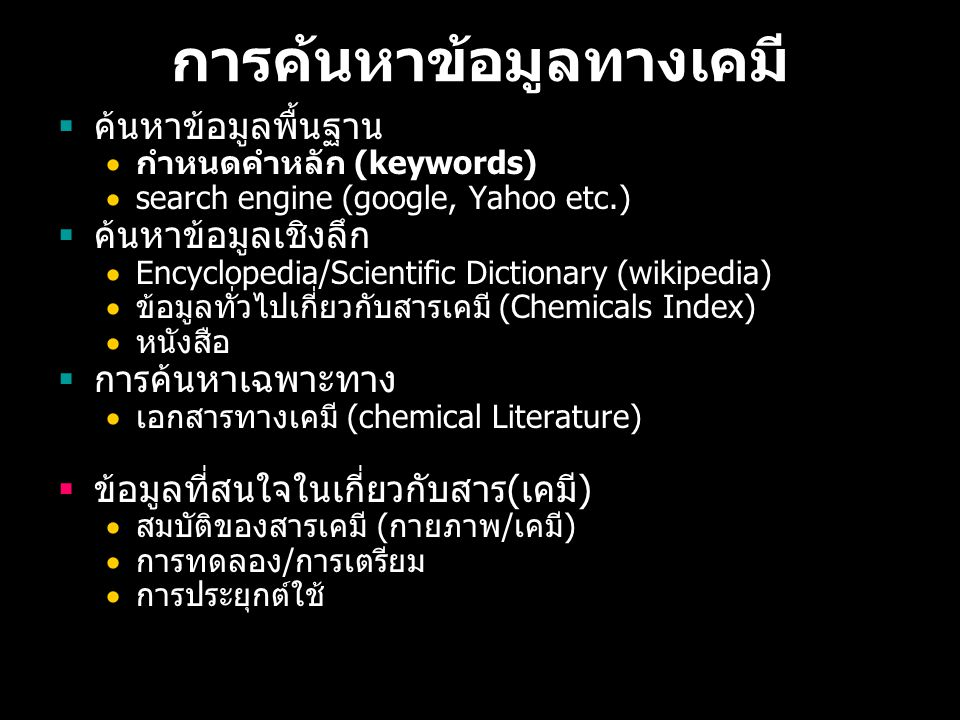 การค้นหาข้อมูลทางเคมี
