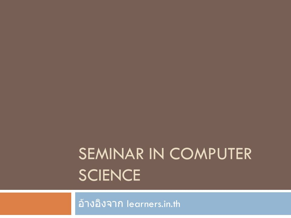 Seminar in computer Science