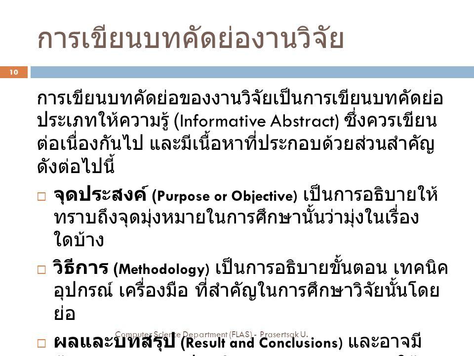 การเขียนบทคัดย่องานวิจัย