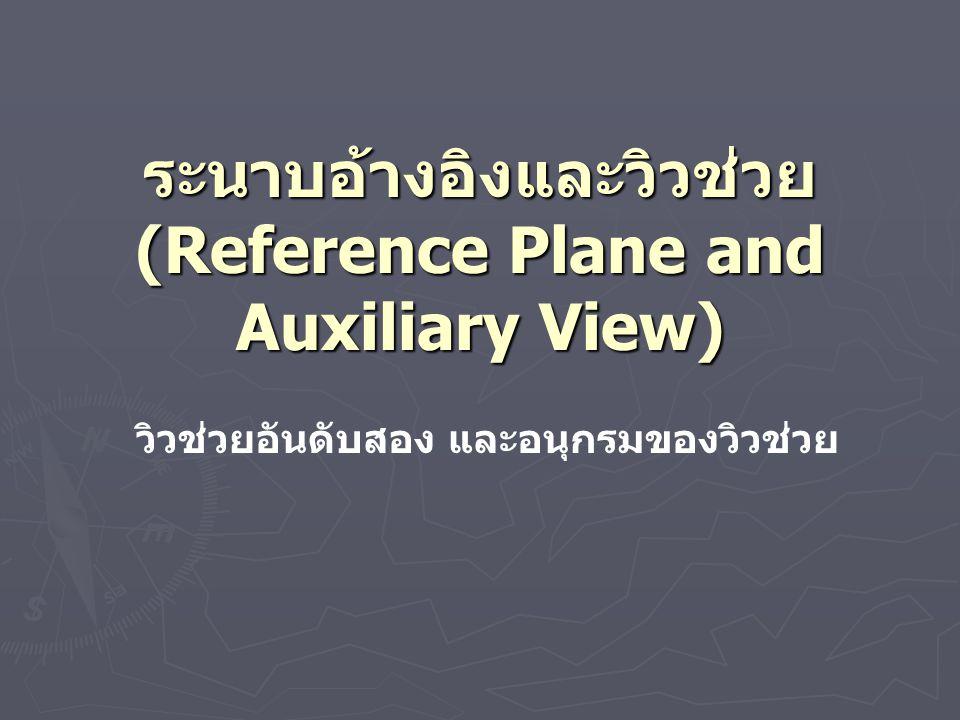ระนาบอ้างอิงและวิวช่วย (Reference Plane and Auxiliary View)