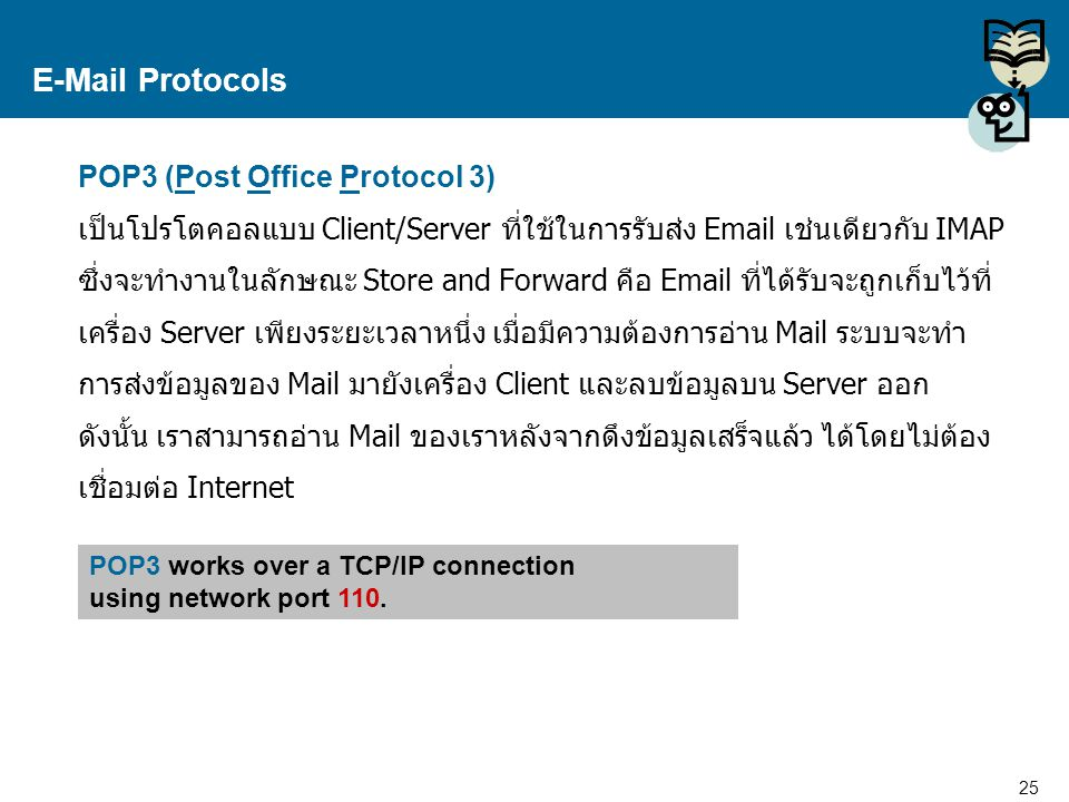E-Mail Protocols POP3 (Post Office Protocol 3)