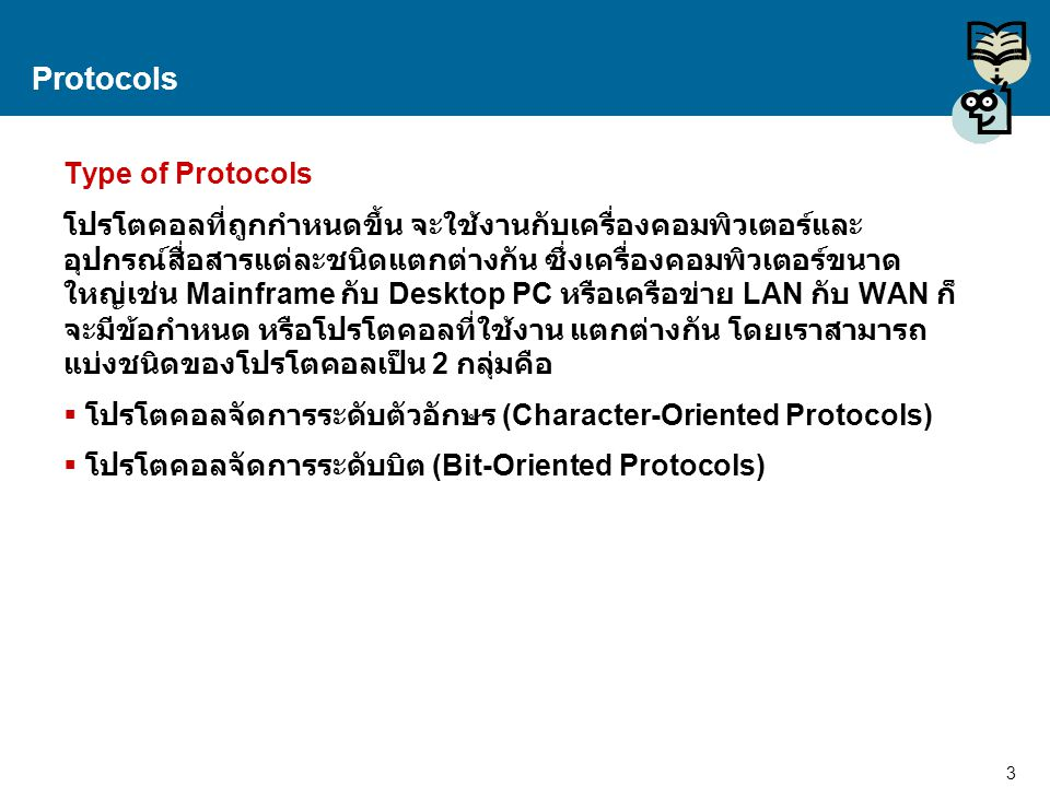 Protocols Type of Protocols
