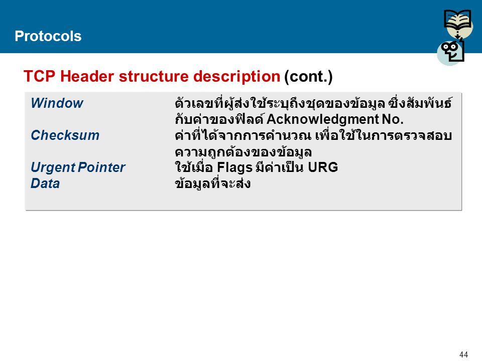 TCP Header structure description (cont.)