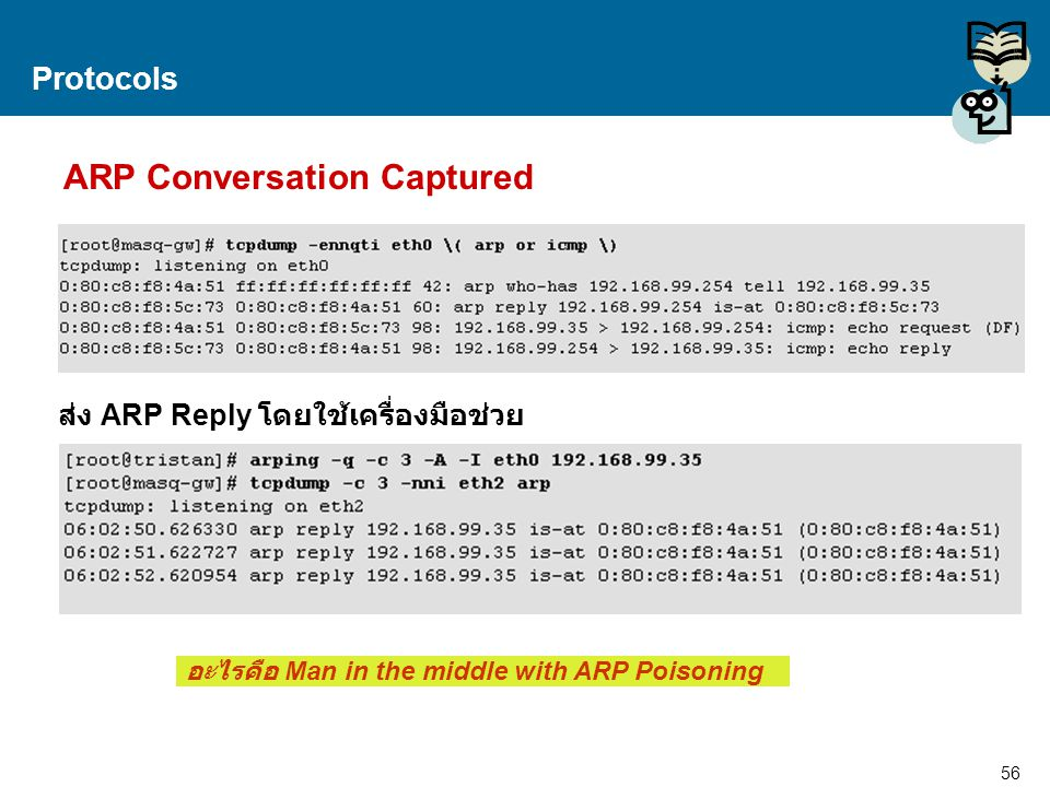 ARP Conversation Captured