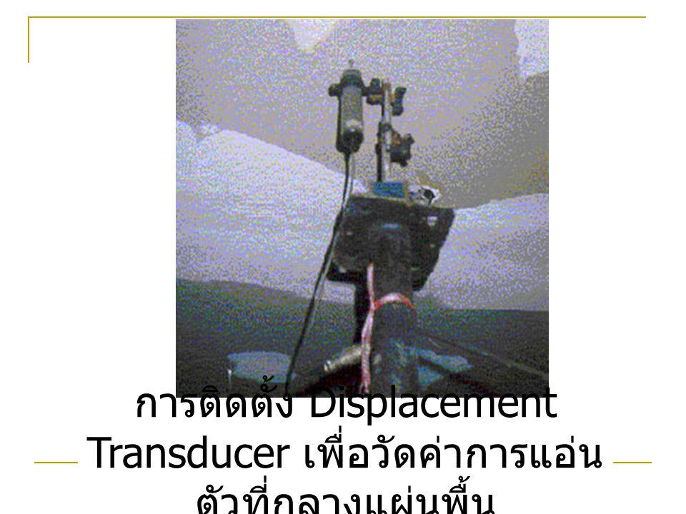 การติดตั้ง Displacement Transducer เพื่อวัดค่าการแอ่นตัวที่กลางแผ่นพื้น