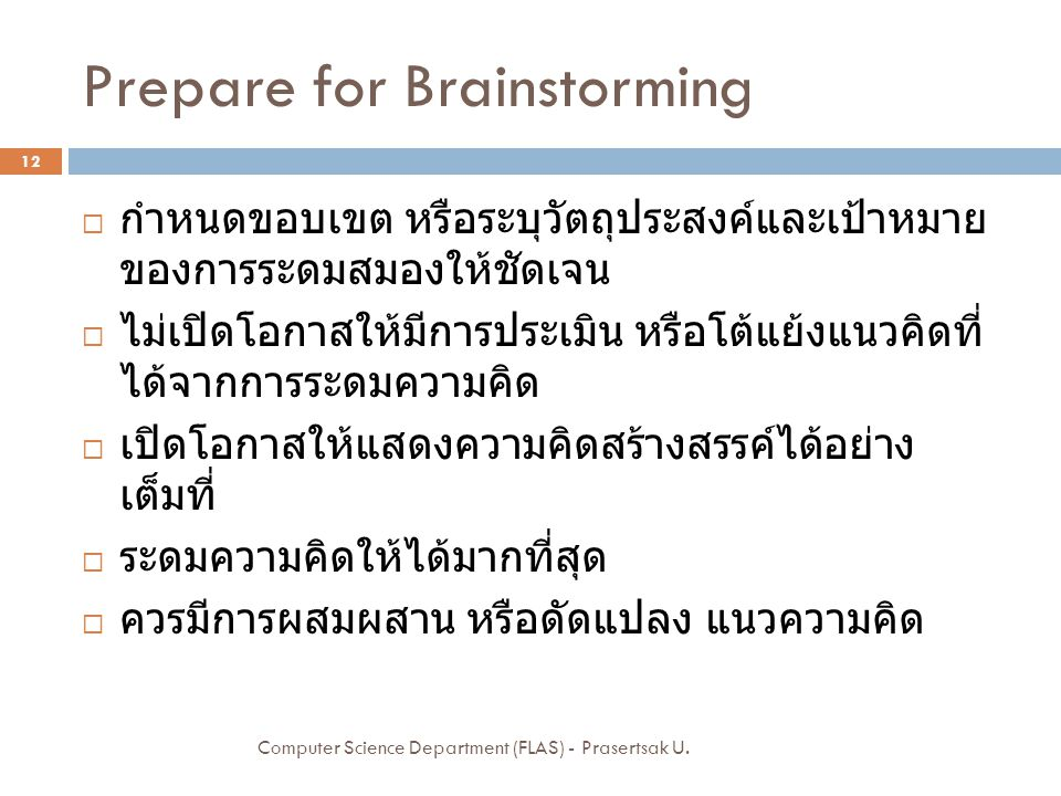 Prepare for Brainstorming