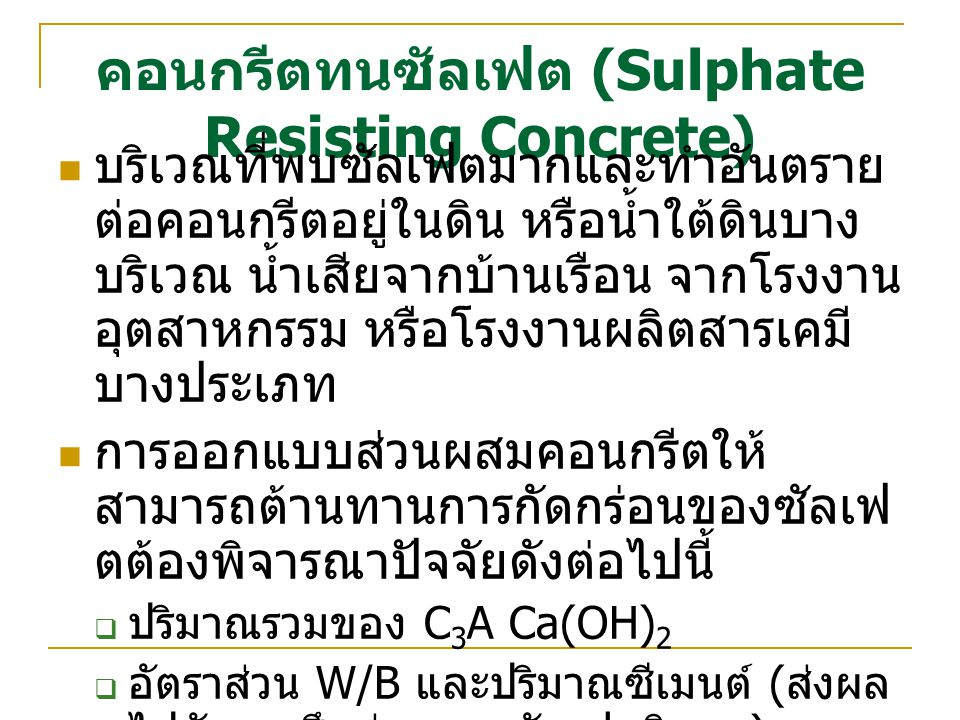 คอนกรีตทนซัลเฟต (Sulphate Resisting Concrete)