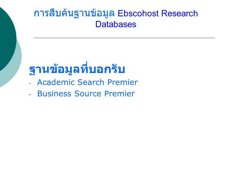 การสืบค้นฐานข้อมูล Ebscohost Research Databases