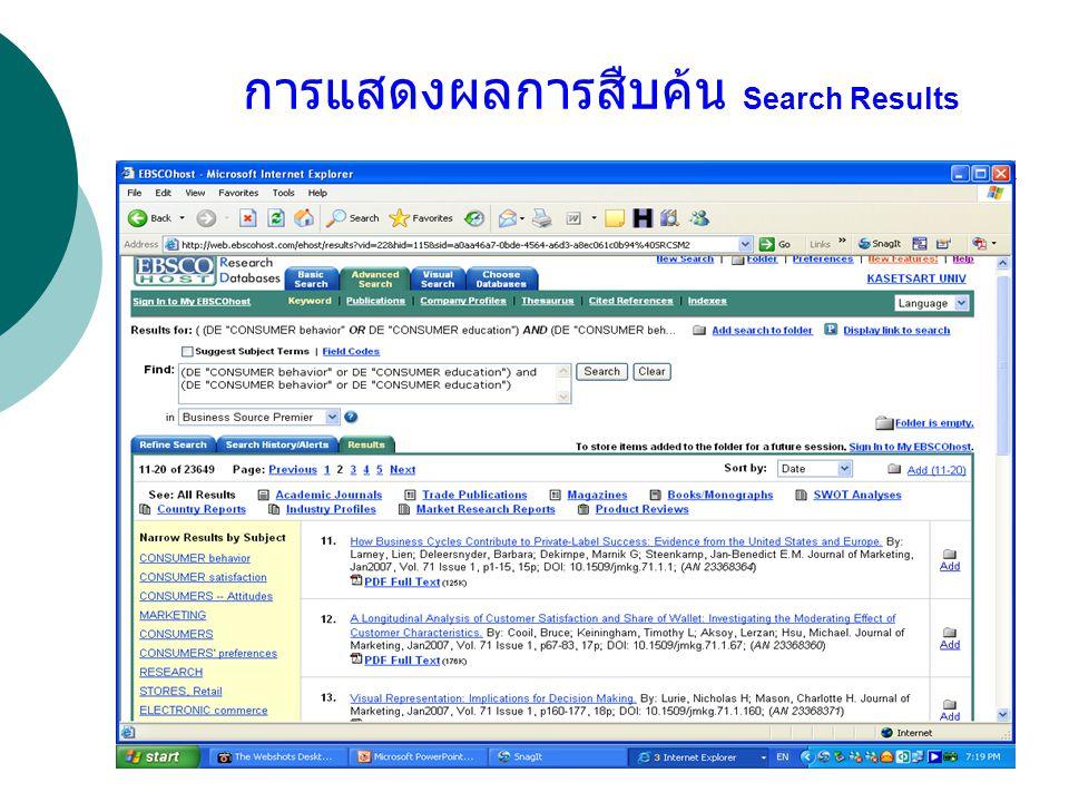 การแสดงผลการสืบค้น Search Results