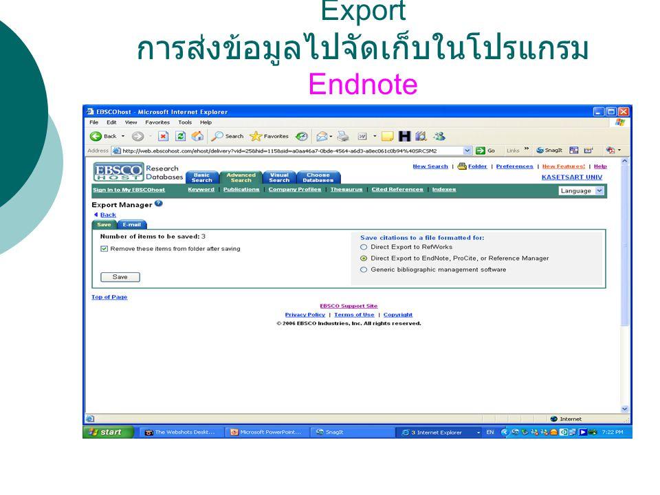 Export การส่งข้อมูลไปจัดเก็บในโปรแกรม Endnote