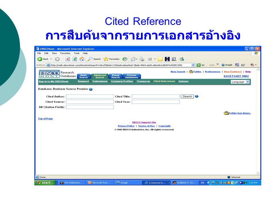 Cited Reference การสืบค้นจากรายการเอกสารอ้างอิง