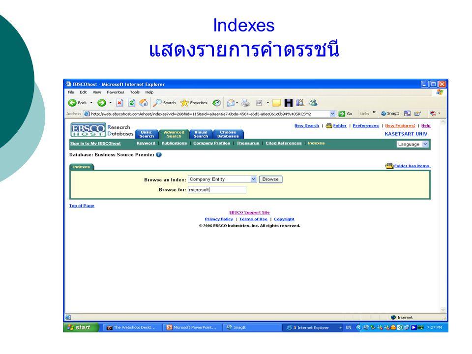 Indexes แสดงรายการคำดรรชนี