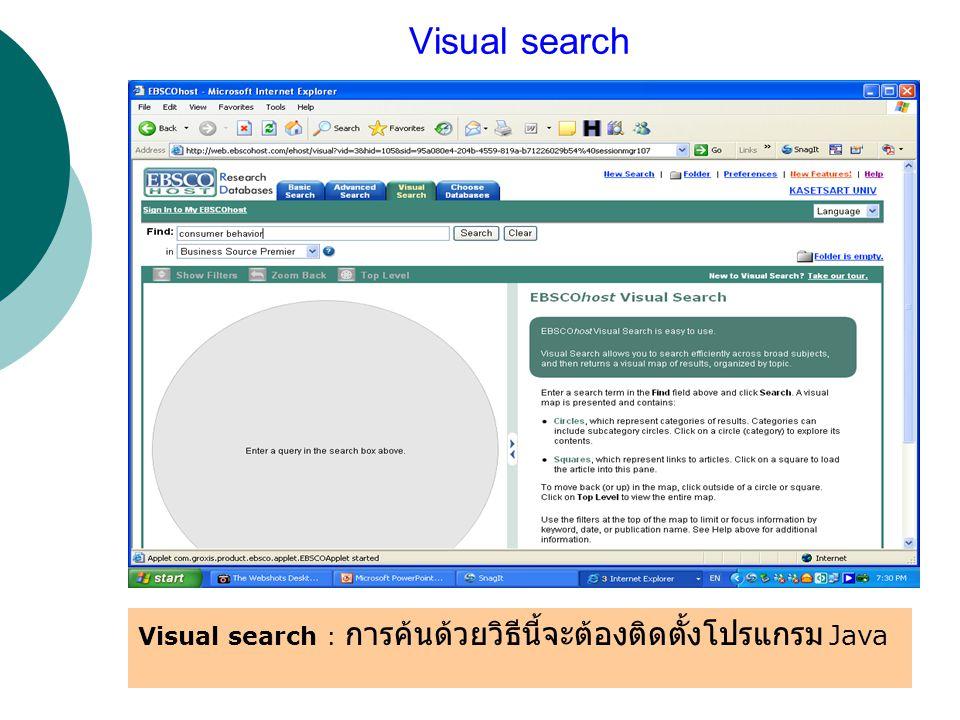 Visual search Visual search : การค้นด้วยวิธีนี้จะต้องติดตั้งโปรแกรม Java