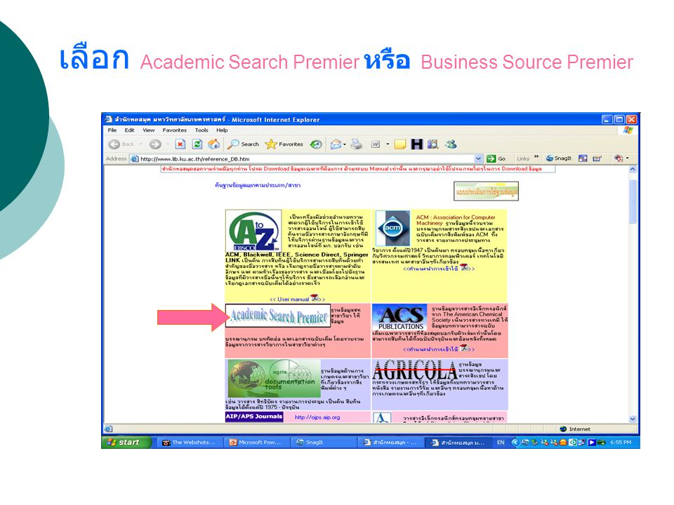เลือก Academic Search Premier หรือ Business Source Premier