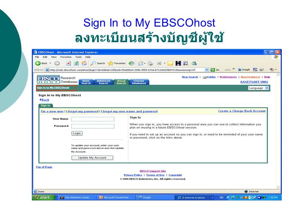 Sign In to My EBSCOhost ลงทะเบียนสร้างบัญชีผู้ใช้